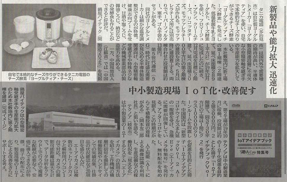 「日刊工業新聞」に掲載