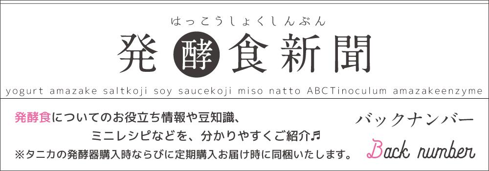 発酵食新聞