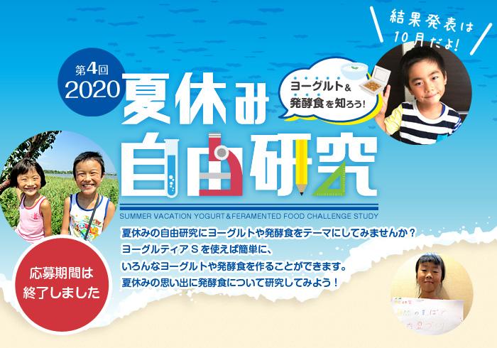 夏休み ヨーグルト&発酵食 自由研究特集!2020