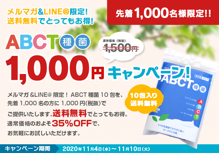 ABCT種菌初回1,000円キャンペーン
