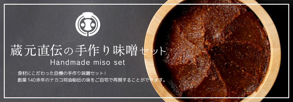 miso-banner