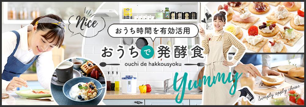 ouchi-de-hakkousyoku-2dai