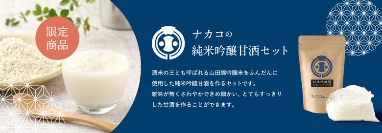 ナカコの純米吟醸甘酒セット
