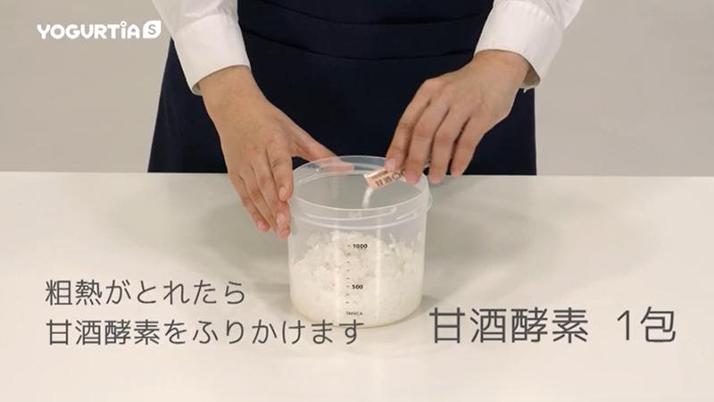 ご飯と水を混ぜて、粗熱がとれたら甘酒酵素を入れよく混ぜます。