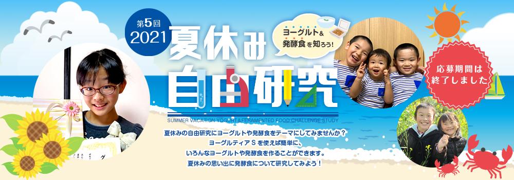 夏休み ヨーグルト&発酵食 自由研究特集!2021