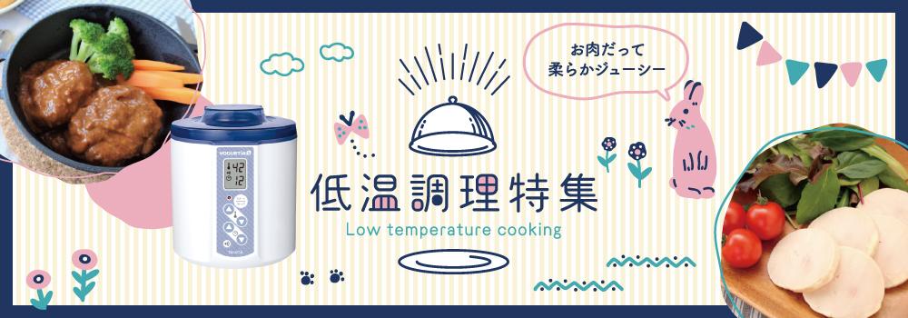 低温調理特集