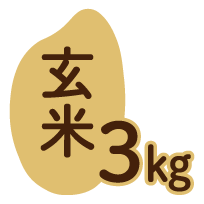 玄米 3kg